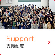 Support 支援制度