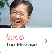 伝える Top Message